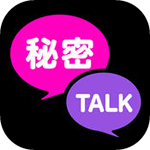 秘密 TALK