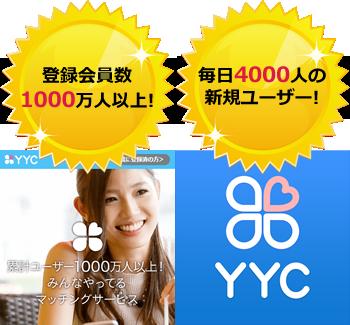 YYC(ワイワイシー)の会員数