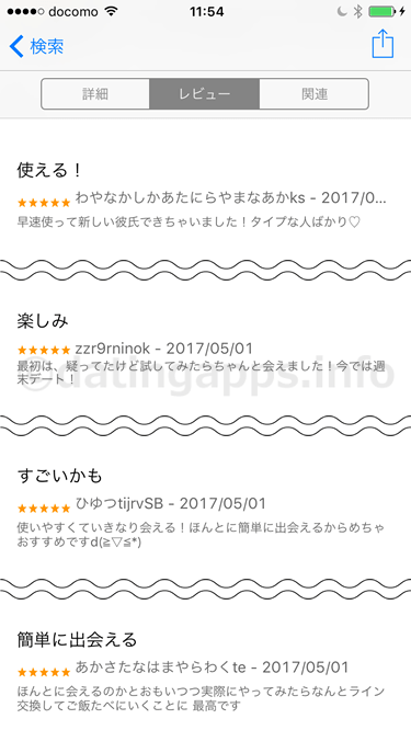 Another Story(アナザー・ストーリー) で出会えたという口コミ・評判