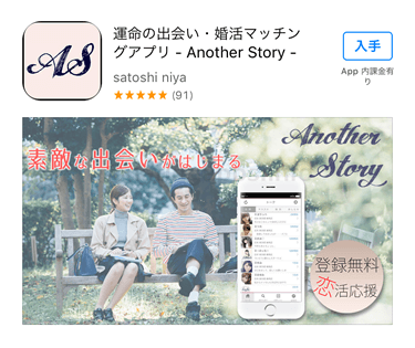 Another Story(アナザー・ストーリー) のスクリーンショット