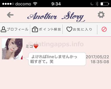 Another Story(アナザー・ストーリー) のサクラ「ミコ」からのメール