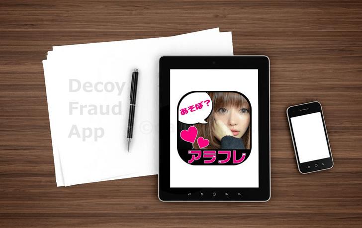 出会系アプリ「アラフレ」