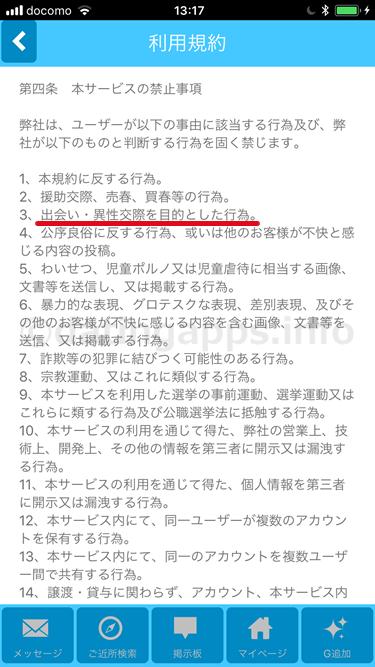 「遊びトーーク!!」の利用規約第4条