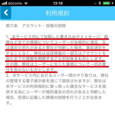 「遊びトーーク!!」の利用規約第6条