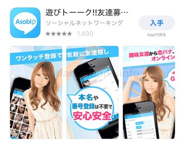 出会アプリ「遊びトーーク!!」