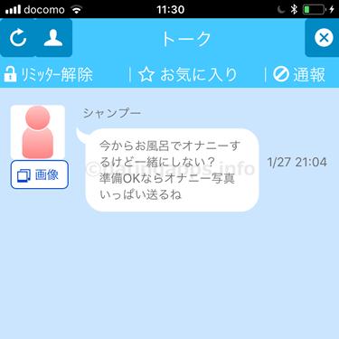 「遊びトーーク!!」のサクラ「シャンプー」からのメール