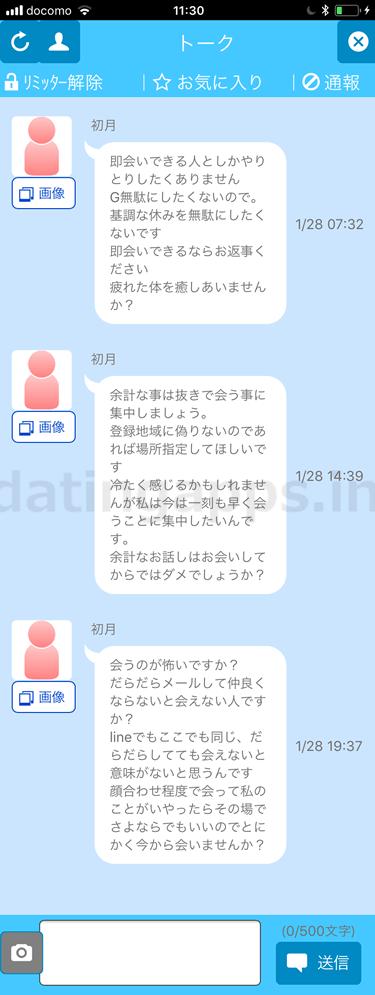 「遊びトーーク!!」のサクラ「初月」からのメール