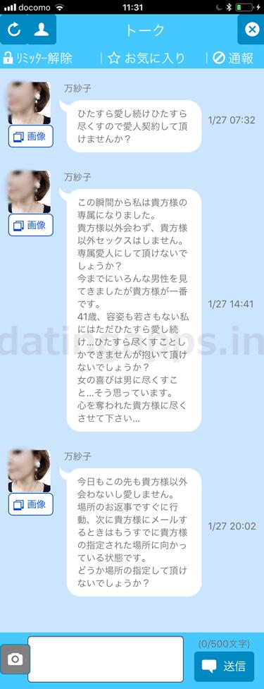 「遊びトーーク!!」のサクラ「万紗子」からのメール