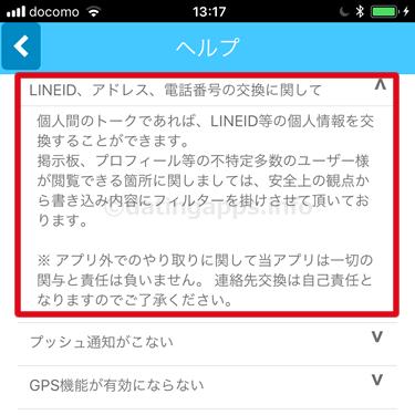 「遊びトーーク!!」の LINE ID 交換に関する説明