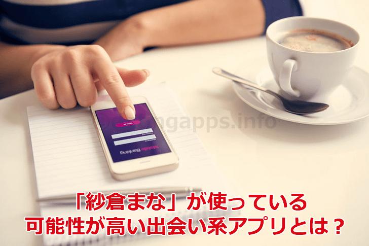 「紗倉まな」が使っている出会い系アプリ