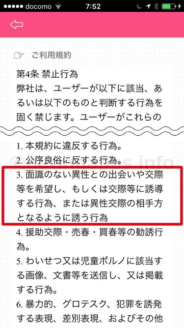 爆会い(バクアイ)の利用規約第4条「禁止行為」