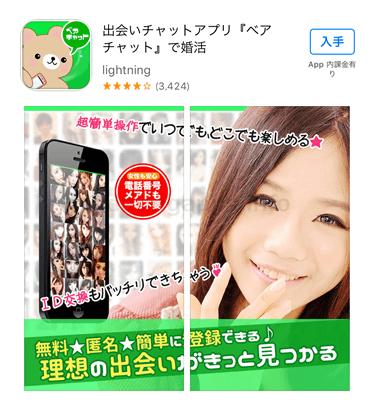出会系アプリ「ベアチャット」