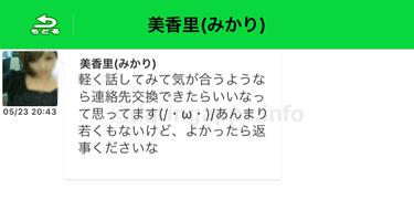 ベアチャットのサクラ「美香里(みかり)」からのメール