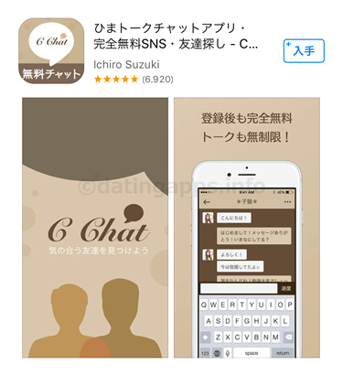 C CHAT のスクリーンショット