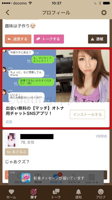 C CHAT のアプリ内広告
