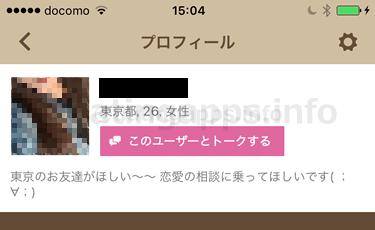 C CHAT のユーザープロフィール画面