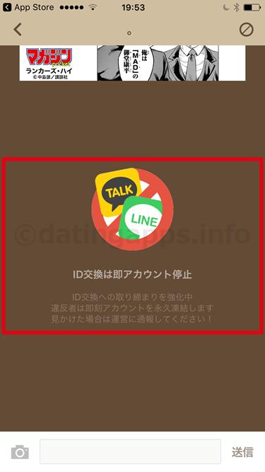LINE ID 交換を禁止する旨の警告メッセージ