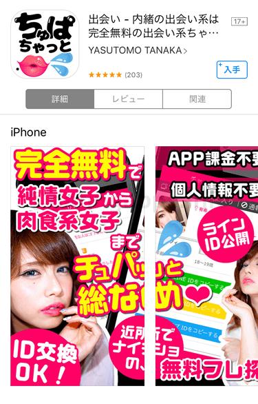 出会系アプリ「ちゅぱちゃっと」