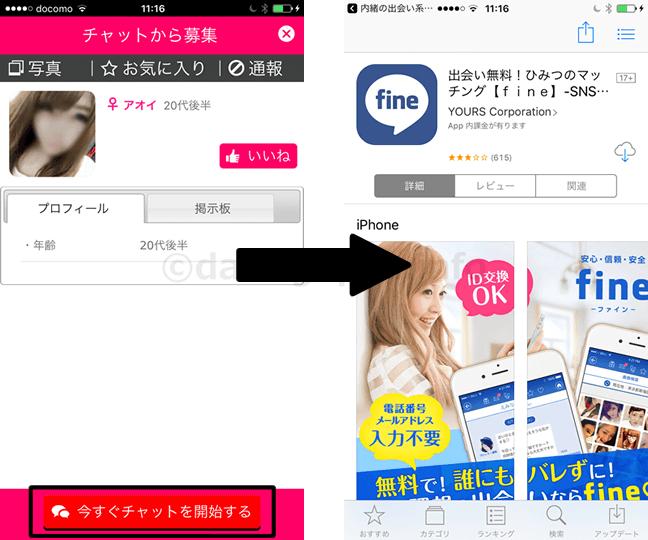 女性とチャットしようとするとサクラ出会いアプリのダウンロードページへ誘導される
