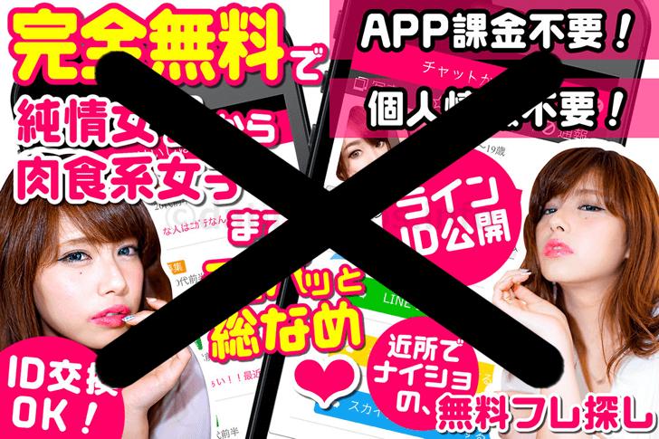 出会アプリ「ちゅぱちゃっと」