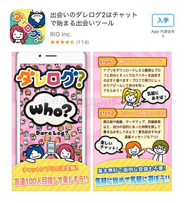 出会系アプリ「ダレログ」
