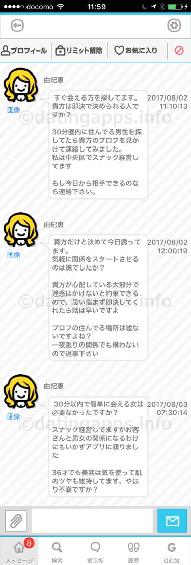 ダレログのサクラ「由紀恵」からの受信メール