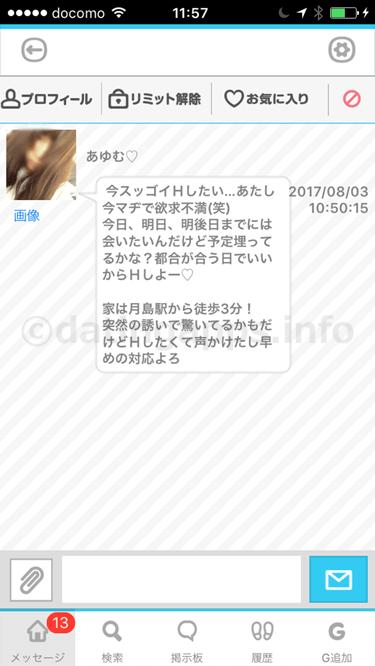 ダレログのサクラ「あゆむ♡」からの受信メール