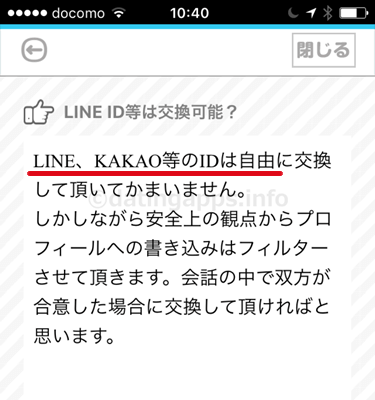 ダレログの LINE カカオ の ID 交換に関する Q&A