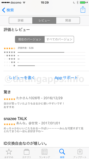 App Store で高評価の出会いアプリの事例