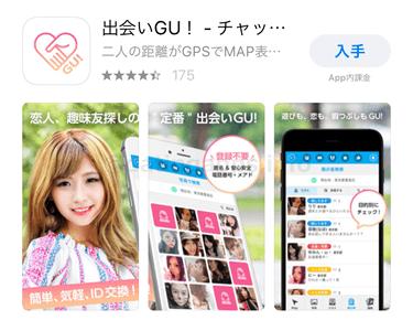 出会アプリ「出会いGU!」