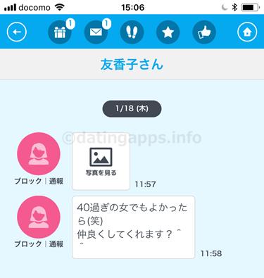「出会いGU!」のサクラ「友香子」からのメール