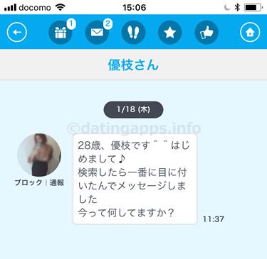 「出会いGU!」のサクラ「優枝」からのメール