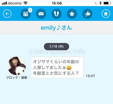 「出会いGU!」のサクラ「emily♪」からのメール