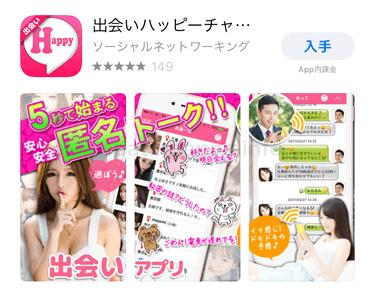 出会系アプリ「ハッピーチャット」