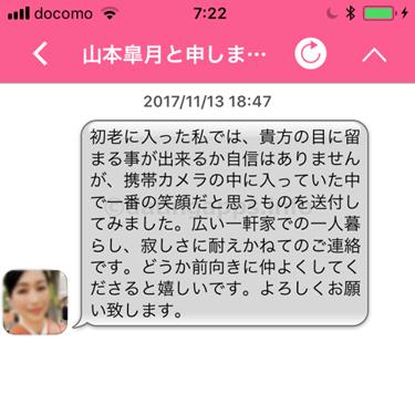 ハッピーチャットのサクラ「山本皐月と申します。」からのメール
