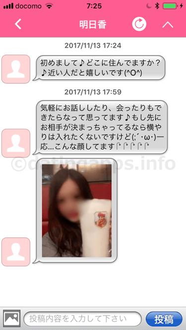 ハッピーチャットのサクラ「明日香」からのメール
