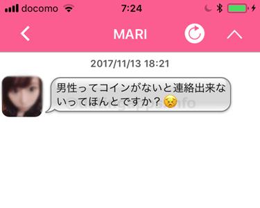 ハッピーチャットのサクラ「MARI」からのメール
