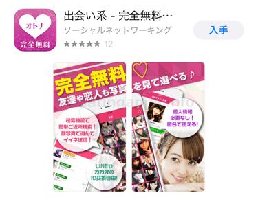 無料出会系アプリ「出会い系チャット」