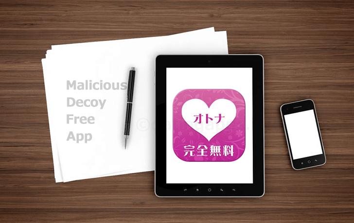 無料出会アプリ「出会い系チャット」