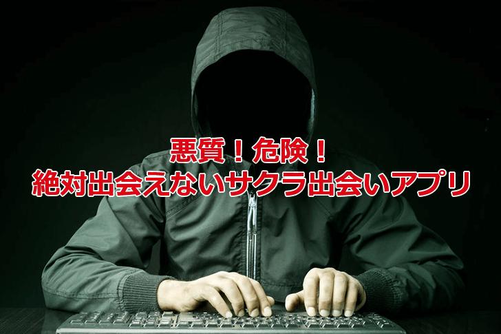 サクラ詐欺の悪質出会い系アプリ