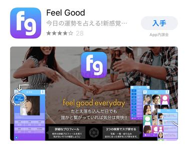 出会系アプリ「Feel Good」