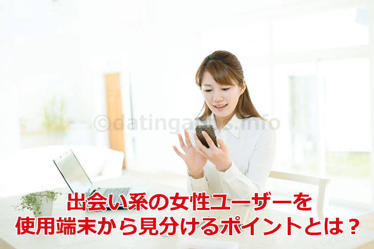 出会い系の女性ユーザーの使用端末