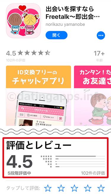 App Store に投稿されている「Freetalk(フリートーク)」のレビューのまとめ