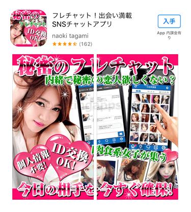 出会系アプリ「フレチャット」