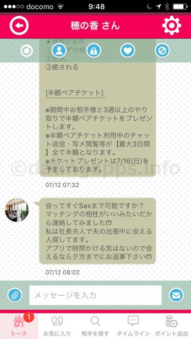 二人の SNS のサクラ「穂の香」からのメール