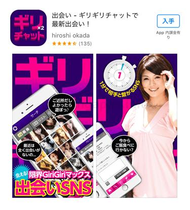 出会系アプリ「ギリギリチャット」