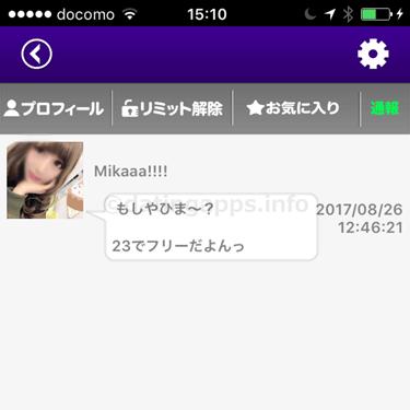 ギリギリチャットのサクラ「Mikaaa!!!!」からの受信メール