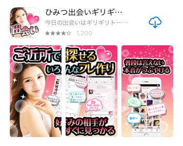 出会系アプリ「ギリギリトーク」