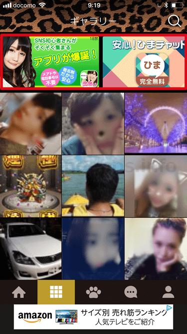 ギャルとものアプリ画面に表示される広告