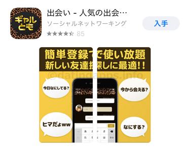 無料出会系アプリ「ギャルとも」